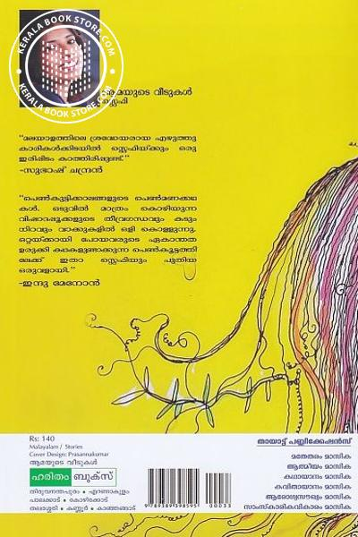 back image of ആമയുടെ വീടുകള്
