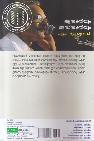 back image of Aasakthiyum Anasakthiyum