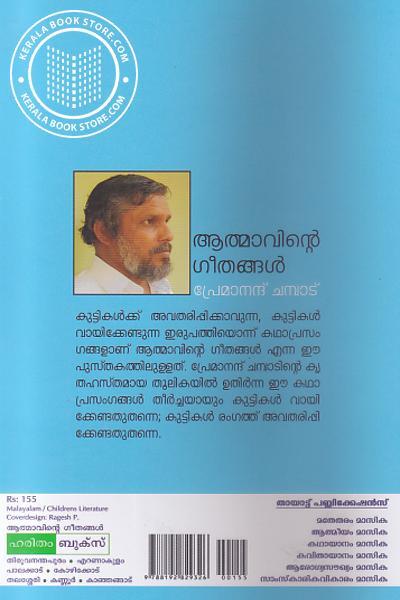 back image of Aathmavinte Geethangal