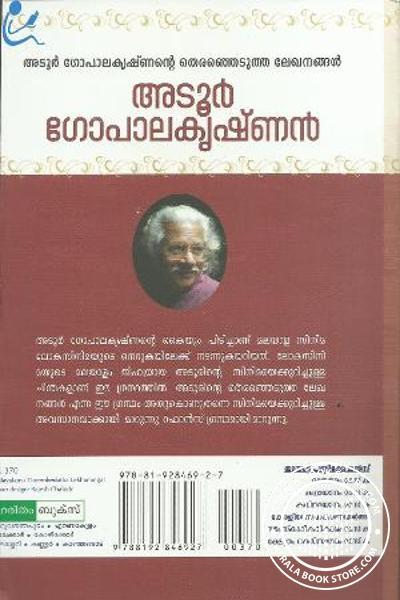 back image of അടൂര് ഗോപാലകൃഷ്ണന്റെ തെരഞ്ഞെടുത്ത ലേഖനങ്ങള്
