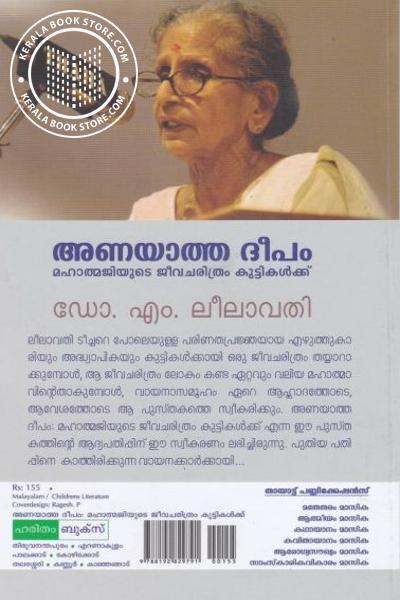 back image of അണയാത്ത ദീപം