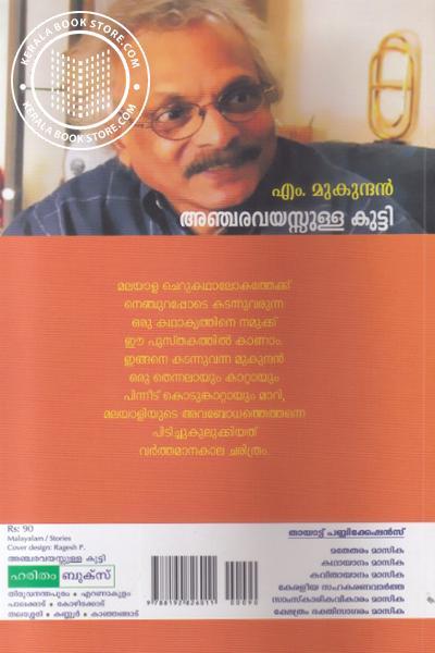 back image of Anchara Vayassulla Kuttyy