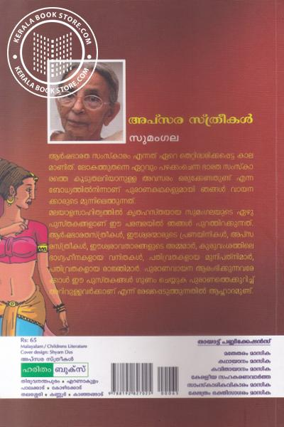 back image of Apsara Streekal