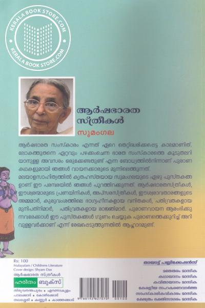 back image of ആര്ഷഭാരത സ്ത്രീകള്