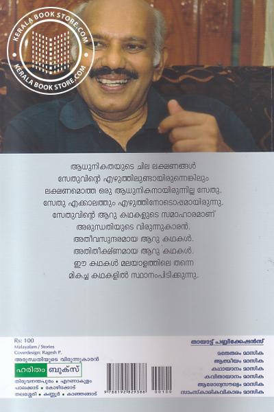 back image of അരുന്ധതിയുടെ വിരുന്നുകാരന്