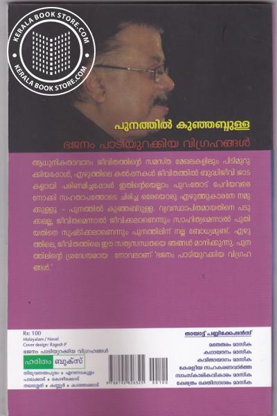 back image of Bajanam Padiyurakkiya Vigrahangal