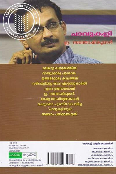 back image of ചാവുകളി