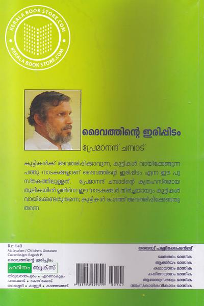 back image of Daivathinte Erippidam