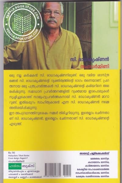 back image of Dechuvammayum Makkalum