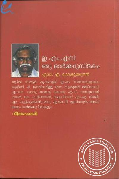 back image of E M S Oru Ormmapusthakam