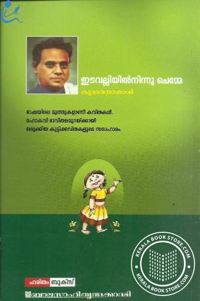 back image of E valliyilninnu Chemme