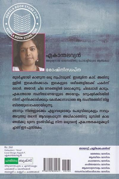 back image of ഏകാന്തലവ്യന്