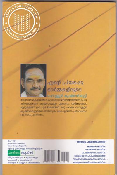back image of Ende Priyapetta Ormakaliloode