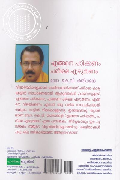 back image of Engane Patikkanam Pareeksha Ezhuthanam