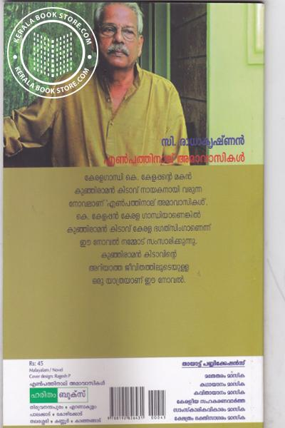 back image of Enpathinalu Amavasikal