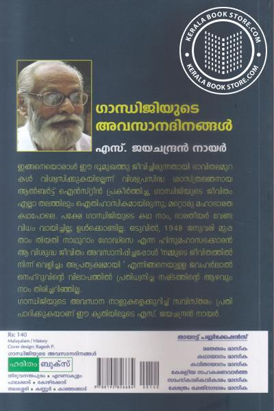 back image of ഗാന്ധിജിയുടെ അവസാന ദിനങ്ങള്