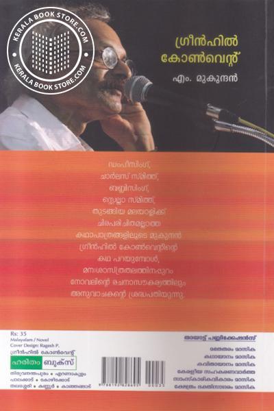 back image of ഗ്രീന്ഹില് കോണ്വെന്റ്