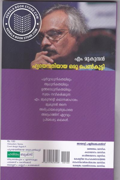 back image of Hrudayavathiyaya Oru Penkutty