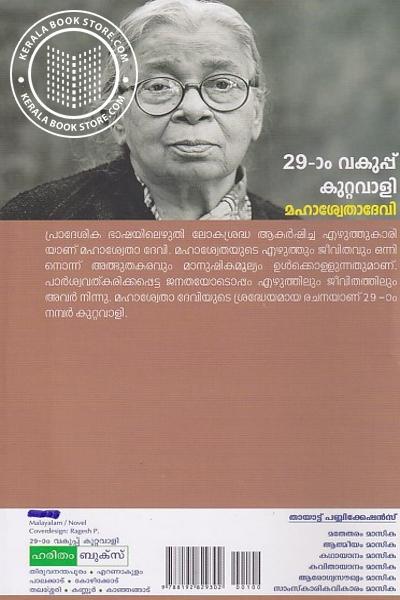 back image of 29 വകുപ്പ് കുറ്റവാളി