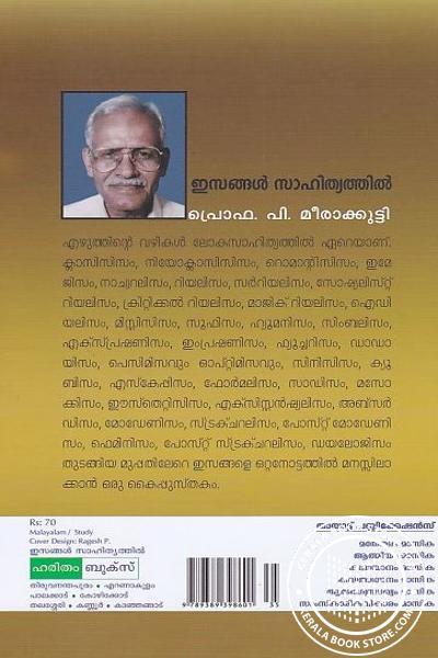 back image of ഇസങ്ങള് സാഹിത്യത്തില്