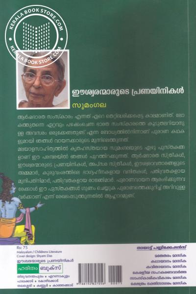 back image of ഈശ്വരന്മാരുടെ പ്രണയിനികള്