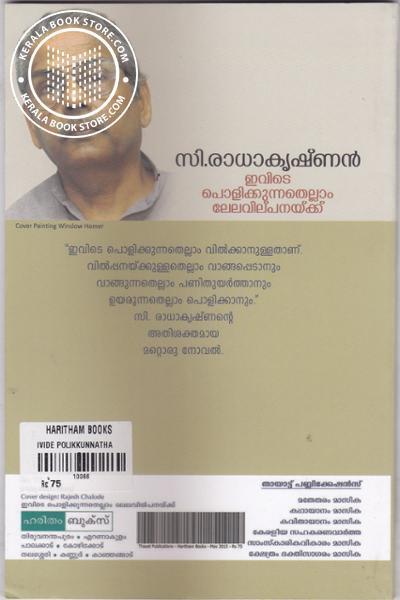 back image of Ivide Polikkunnathellam Lelavilpanakku