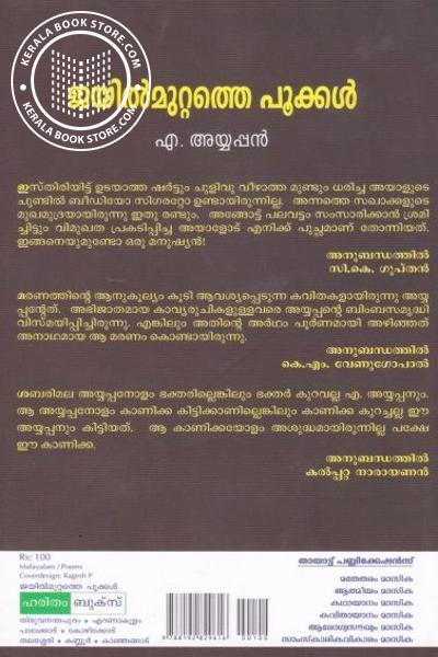 back image of ജയില് മുറ്റത്തെ പൂക്കള്