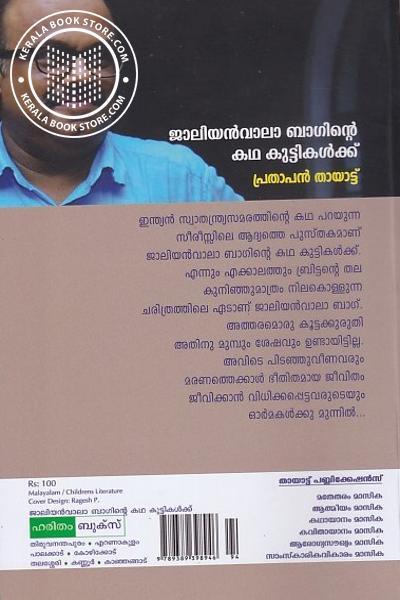 back image of ജാലിയന് ബാഗിന്റെ കഥ കുട്ടികള്ക്ക്