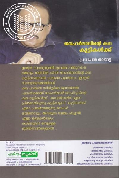 back image of ജവഹര്ലാലിന്റെ കഥ കുട്ടികള്ക്ക്