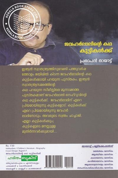 back image of ജവര്ലാലിന്റെ കഥ കുട്ടികള്ക്ക്