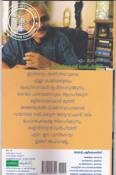 back image of Kannan Nambiyar Delhiyil