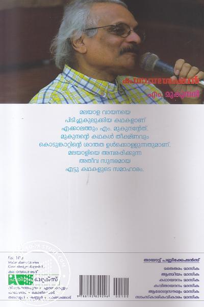 back image of Kathavaseshan