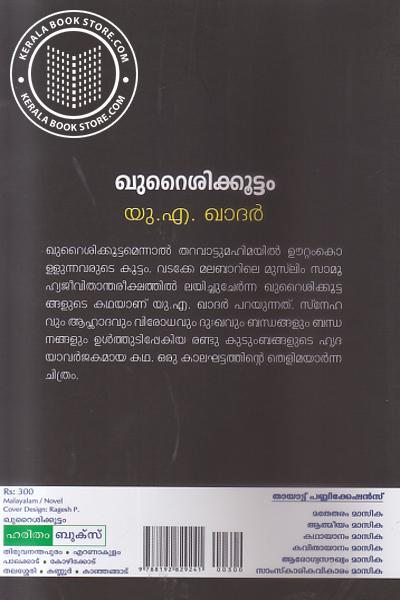 back image of khuraisikkoottam