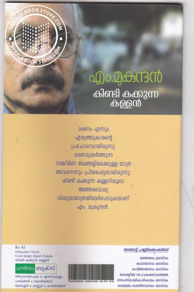 back image of കിണ്ടികക്കുന്ന കള്ളന്