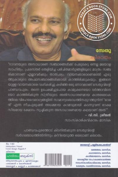 back image of കിരാതം