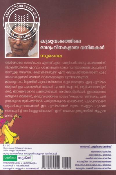 back image of Kuruvamsathile Bagyaheenakalaya Vanithakal