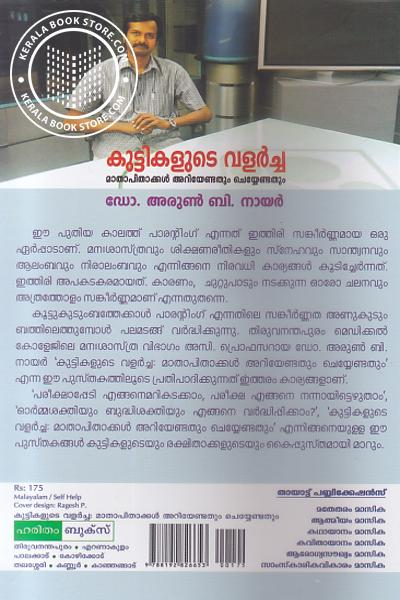 back image of Kuttikalute Valarcha Mathapithakkal Ariyendathum Cheyyendathum