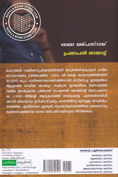 back image of ലാലാ ലജ്പത്റായ്
