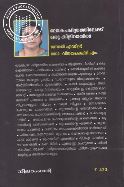 back image of Lokacharithrathilekku Oru Kilivathil