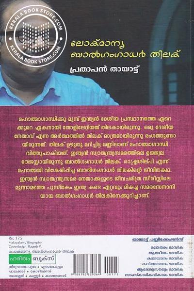 back image of ലോക് മാന്യ ബാല്ഗംഗാധര് തിലക്