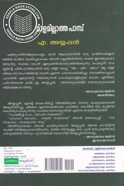 back image of മാളമില്ലാത്ത പാമ്പ്