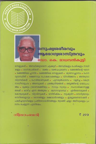 back image of Manushyasareeram Aarogyasasthravum