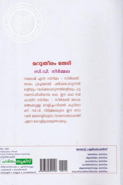 back image of മറുതീരം തേടി
