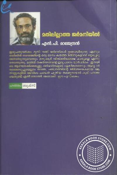 back image of മതിലില്ലാത്ത ജര്മ്മനിയില്