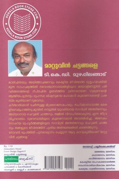 back image of Matuvin Chattangale