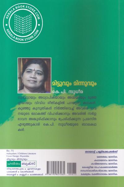 back image of Mittuvum Minnuvum