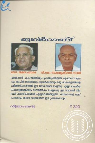 back image of Mugalrani