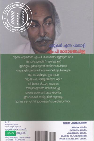 back image of Murukan Enna Pambatti