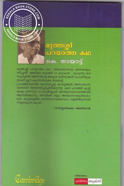 back image of Muthassi Parayatha Katha