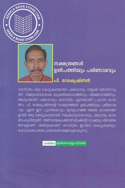 back image of Nakshathrangal Ulpathiyum Parinamavum